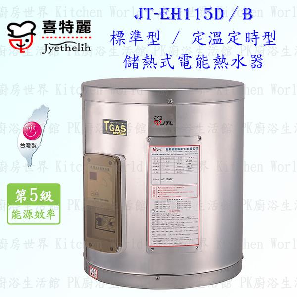 【PK廚浴生活館】高雄喜特麗 JT-EH115D 儲熱式電能熱水器 15加侖 JT-115 標準型 實體店面