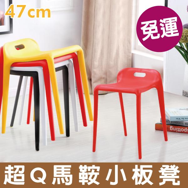 FDW【AL843】免運*超Q馬鞍小板凳可疊放/塑膠餐椅/設計師/工作椅/餐椅/辦公椅/書桌椅