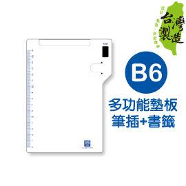 珠友 WA-08132 B6/32K 多功能墊板/筆插+書籤