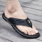 男士涼鞋人字拖男士拖鞋舒適涼鞋夏季室外潮流個性防滑夾腳外穿皮涼拖 快速出貨