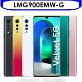 LG樂金【LMG900EMW-G】5G智慧手機6G/128G/VELVET手機綠色