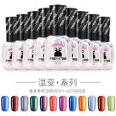 指甲油 光療美甲溫變甲油膠變色持久漸變色指甲油膠15ML 巴黎春天