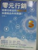 【書寶二手書T4/行銷_XEI】零元行銷-吸睛也吸金的網路文案,保證商品件件熱銷_徐茂權