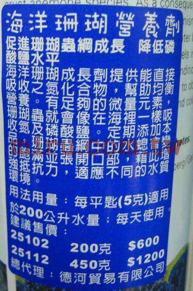 【西高地水族坊】Tropic Marin 海洋珊瑚營養劑450g