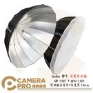 ◎相機專家◎ Godox 神牛 UB-130S 黑銀版反光傘 + DPU-130T 柔光罩 130cm 套組 公司貨