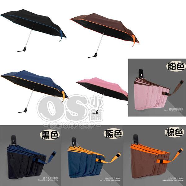 跳色黑膠自動傘 AT0030 自動開收傘   OS小舖