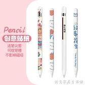 PZOZ適用蘋果apple pencil貼紙一代1二代2筆尖保護套iPencil磨砂applep 創意家居