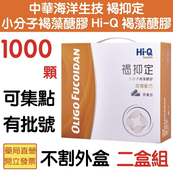 2盒組 現貨供應 1000顆禮盒裝 褐抑定加強配方(Hi-Q褐藻醣膠)優惠大包裝 元氣健康館