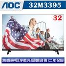 【美國AOC】32吋無感邊框液晶顯示器+視訊盒32M3395