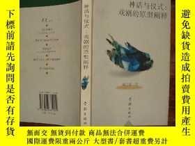 二手書博民逛書店罕見神話與儀式:戲劇的原型闡釋Y475 胡志毅 學林出版社 出版