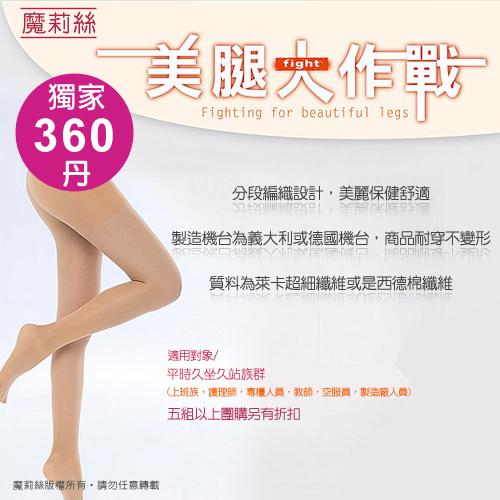 防靜脈曲張襪360丹西德棉彈性襪-魔莉絲褲襪(三雙)不透膚霧面.醫療襪褲襪顯瘦腿襪壓力襪