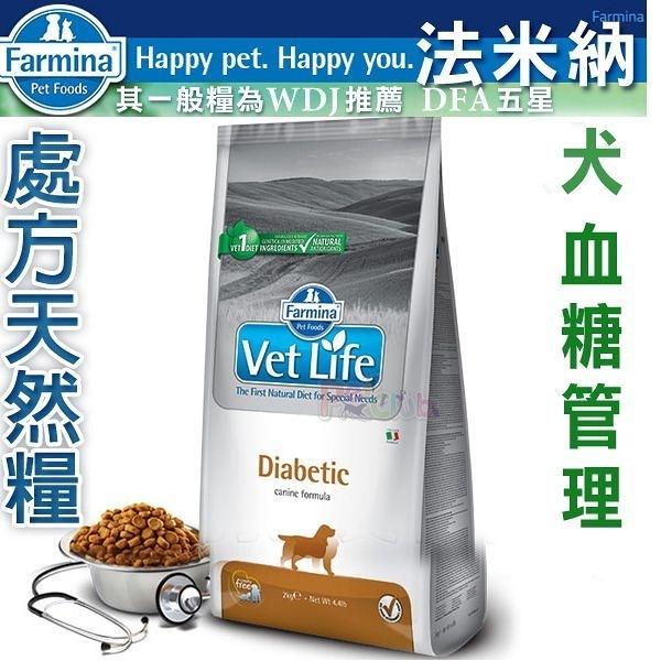 台北汪汪 Farmina法米納.處方天然犬糧【血糖管理配方】2kg (VDD-12)