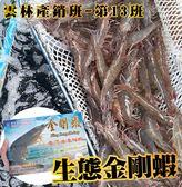 美食饗宴-雲林產銷班第13班-生態金剛蝦