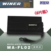 數配樂 WINER MA-FL02 6片裝 濾鏡包 濾鏡袋 防震 濾鏡保護套 各品牌鏡片適用 現貨