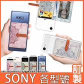 SONY Xperia5 II Xperia1ii 10 ii 10+ XZ3 XA2 Ultra XZ3 XZ2 L3 大理石圖騰 透明軟殼 手機殼 保護殼