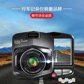 記錄儀行車記錄儀隱藏式1080P高清廣角車載夜視汽車雙鏡頭電子狗一體機 奇思妙想屋