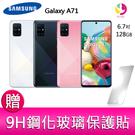 分期0利率 三星SAMSUNG Galaxy A71 (8G/128G) 6.7 吋八核心四鏡頭智慧型手機 贈『9H鋼化玻璃保護貼*1』