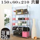 《百嘉美》超荷重型鐵力士加寬加深六層鍍鉻層架/波浪架(150x60x210CM) R-DA-SH065 衣櫥