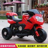 大號兒童電動摩托車三輪車男女寶寶遙控玩具車1-3-5歲充電可坐人YS 【中秋搶先購】