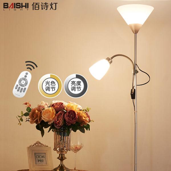 現代臥室護眼LED智能遙控側5W頂9WLED立式台燈書房鋼琴燈(子母款)【時尚家居館】