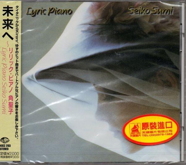 停看聽音響唱片】【CD】Lyric Piano SEIKO SUMI