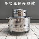 派樂430不鏽鋼 桶仔雞爐 烤肉架組(附烤網)-中秋烤肉爐 烘烤爐 焢窯烤燉爐