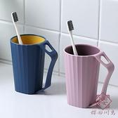 家用漱口杯簡約刷牙杯子情侶洗漱杯牙刷杯套裝【櫻田川島】