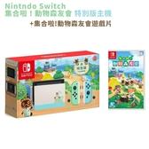 送斜背包【現貨】 任天堂 Nintendo Switch 動物森友會主機+集合啦!動物森友會遊戲片 公司貨