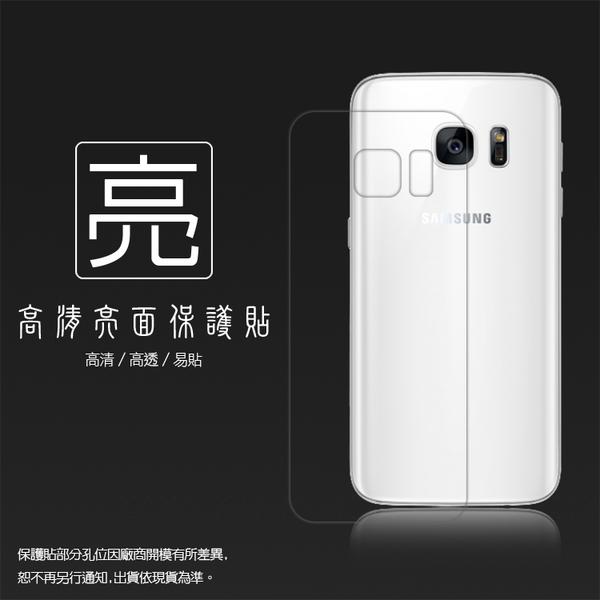 ◆亮面螢幕保護貼 SAMSUNG 三星 Galaxy S7 SM-G930/S7 Edge SM-G935 保護貼 軟性 亮貼 保護膜 手機膜
