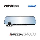 愛國者 S400G【送16G/星光測速版】GPS測速提示 雙鏡頭 後視鏡 行車記錄器