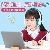 頭戴式耳機 兒童耳機頭戴式可愛有線耳麥網課帶話筒學生降噪ipad學習英語聽歌專用 米家