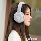 耳罩冬天女可愛保暖毛絨耳朵罩防凍耳套耳捂冬季護耳女生耳包耳暖