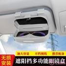 車載眼鏡盒無損安裝遮陽板加裝車頂通用汽車眼鏡夾墨鏡多功能儲物