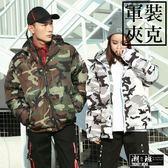 『潮段班』【ML000B25】秋冬情侶 軍裝 迷彩 保暖鋪棉外套 夾克 連帽外套
