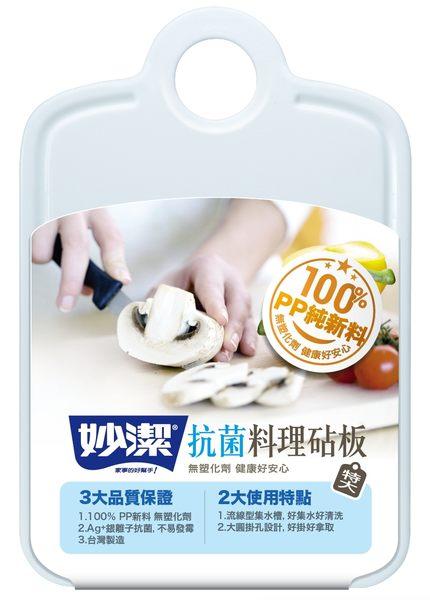 新妙潔抗菌料理砧板 切菜板 -特大 44*29.3cm