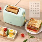 麵包機烤面包片機家用早餐機2片宿舍小功率全自動多士爐烤吐司神器220V 全網最低價