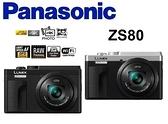 名揚數位 Panasonic DC-ZS80 ZS80 松下公司貨 (一次付清) 登錄送BLG10(原電)+32G+原廠記憶卡套*1(06/30)