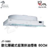 《喜特麗》JT 1680 隱藏式歐化排油煙機除油煙機80 公分白色