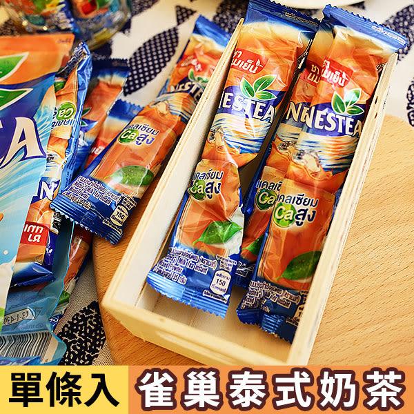 泰國 雀巢 三合一 泰式 奶茶 35g*1包/單條 NESTEA 香甜 茶香 方便 沖泡 奶茶 隨身包【AN SHOP】