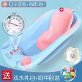 嬰兒洗澡盆寶寶浴盆可坐躺通用新生兒用品大號兒童沐浴桶 聖誕交換禮物