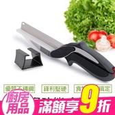 砧板剪刀 食物剪刀 料理剪刀 2合1 不鏽鋼剪刀 多功能 一體式 蔬菜剪 切菜剪刀 兒童
