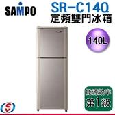 【信源電器】140公升 SAMPO聲寶雙門定頻電冰箱 SR-C14Q