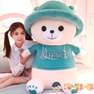 可愛抱抱熊毛絨玩具公仔抱枕布娃娃玩偶小熊兒童禮物【淘嘟嘟】