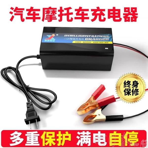 電瓶充電器12v伏通用萬能型摩托車汽車小轎車水電瓶蓄電池充電器YYP 【快速出貨】