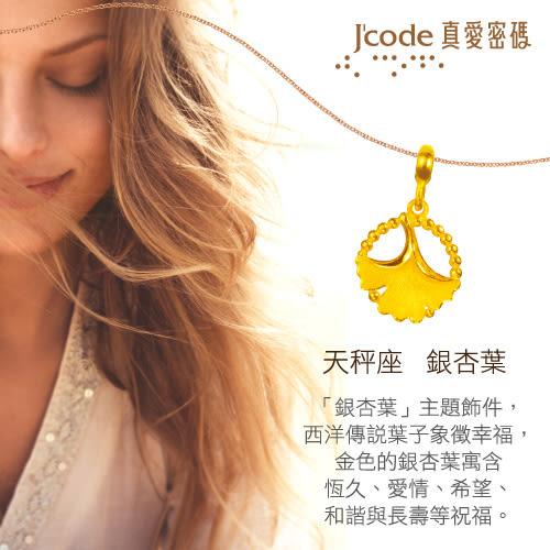 J'code真愛密碼 天秤座-銀杏 葉黃金手鍊