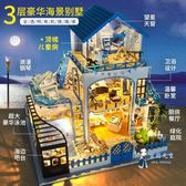 DIY小屋 diy別墅愛琴海手工製作小房子模型玩具拼裝創意生日禮物女生T 多色