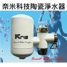 Buy917 【Kris克麗司】奈米科技陶瓷淨水器本體(內含濾芯*1)+另附濾芯*2 最低875元起