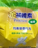【金補體素】植醇1800g(袋裝)*6-箱購