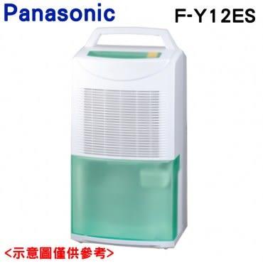 【Panasonic 國際牌】6公升除濕專用型除濕機F-Y12ES
