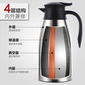家用2升304不銹鋼真空保溫壺保溫瓶熱水瓶開水瓶戶外暖水壺大容量igo 3c優購